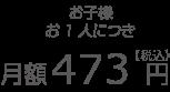 お子様お1人につき月額330円(税別)